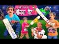 Gambar cover CHOTU DADA KI MAGIC BAT | छोटू का आईपीएल वाला मैजिक बैट | Khandesh Hindi Comedy | Chotu Dada Comedy