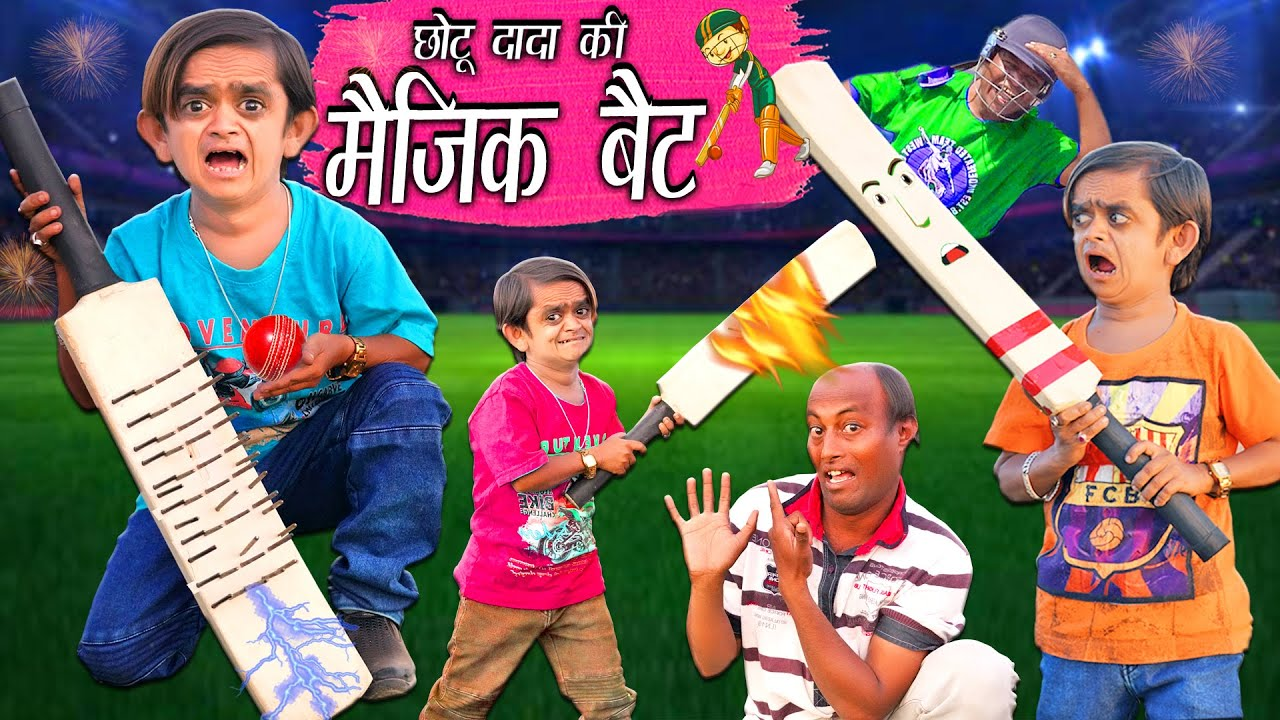 CHOTU DADA KI MAGIC BAT   छोटू का आईपीएल वाला मैजिक बैट   Khandesh Hindi Comedy   Chotu Dada Comedy