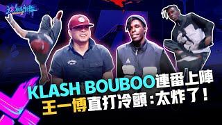 【這!就是街舞3】EP1精華 大神級Klash Bouboo連番上陣 王一博直打冷顫秒變小迷弟|王嘉爾 王一博 鍾漢良 張藝興|Street Dance of China S3