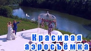 видео Аэросъемка на свадьбе