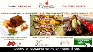 Ресторан Trattoria Cinecitta - Монреаль, (514) 814-6344