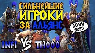 TH000 (HUM) vs Infi (HUM). Зеркало сильнейших игроков. Cast #43 [Warcraft 3]