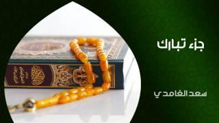 الشيخ سعد الغامدي - جزء تبارك (النسخة الأصلية) | Sheikh Saad Al Ghamdi - Juz Tabarak