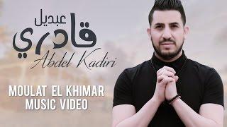Moulat El Khimar - Abdel Kadiri - Official Video Clip - مولات الخمار- عبدل قادري