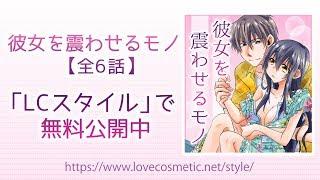 恋する人魚~30女子の磨きかた~ 第52話