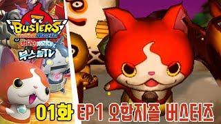 요괴워치 버스터즈 적묘단 실황 공략 1화 EP1 오합지졸 버스터즈 [부스팅] (3DS)