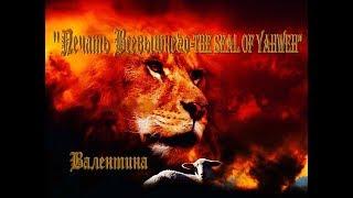 СЛУШАЙ ИЗРАИЛЬ-ГОСПОДЬ БОГ ТВОЙ ЕДИНЫЙ - ВАЛЕНТИНА ПРОКОПЕНКО