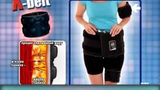 X-Belt - пояс для похудения
