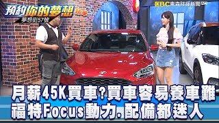 45K Focus 57 20190517