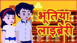 Spuken die Bibliothek | Moralische Geschichten Für Kinder | Hindi Cartoon für Kinder | cartoon in Hindi