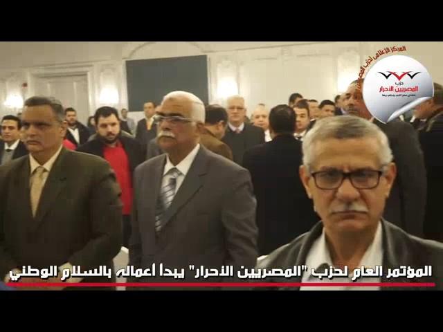 """المؤتمر العام لحزب """"المصريين الأحرار"""" يبدأ أعماله بالسلام الوطني"""