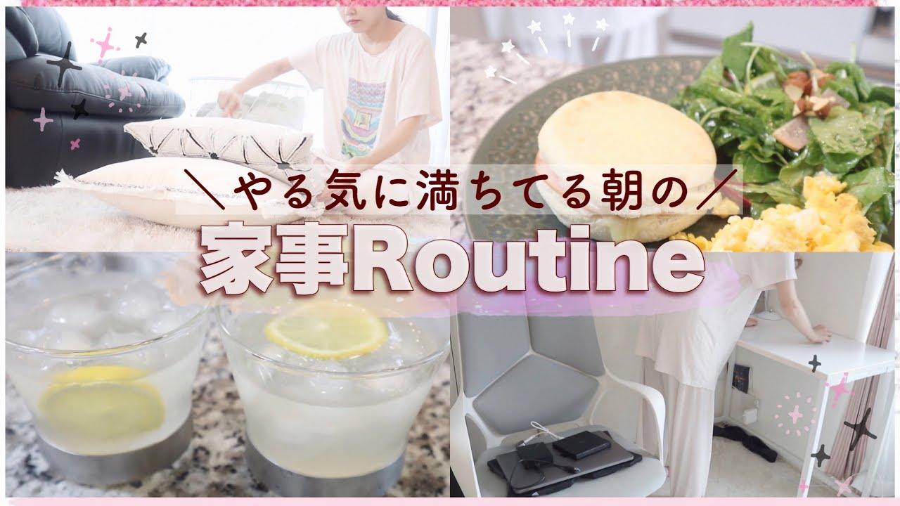 【朝の家事ルーティン】やる気スイッチON💪!!朝食作り〜掃除/洗濯!【主婦】