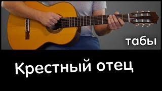 Крестный отец на гитаре + табы, простая версия