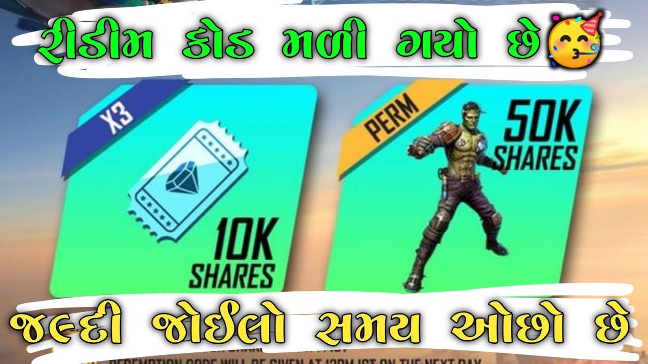 24 તારીખ નો રીડીમ કોડ 🥳|| Gujarati Free Fire ||Bombe Gaming
