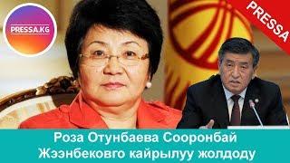 Роза Отунбаева Сооронбай Жээнбековго Эмне жонундо кайрылуу жолдоду???