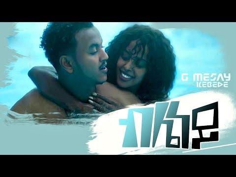 G Mesay Kebede - Bleney | ብሌነይ - New Ethiopian Music 2018 (Official Video)
