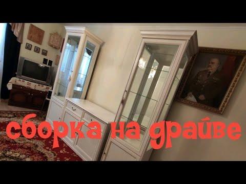 Сборка мебели шатура своими руками видео