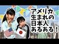 【アメリカ生まれの日本人の子供あるある!】やはり日本語が…