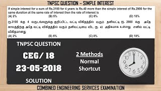 | TNPSC Question | Combined Engineering Services Examination 2018 | Simple Interest |