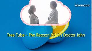Tree Tube - The Reason (이유) Doctor John OST Part 7 Lyrics!