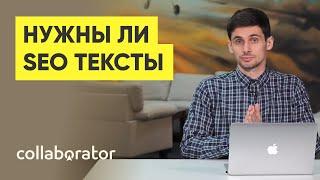 видео SEO текст. 10 советов по написанию.