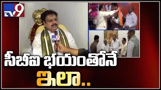 Sujana, CM Ramesh has fear of CBI - TDP Varla Ramaiah - TV9