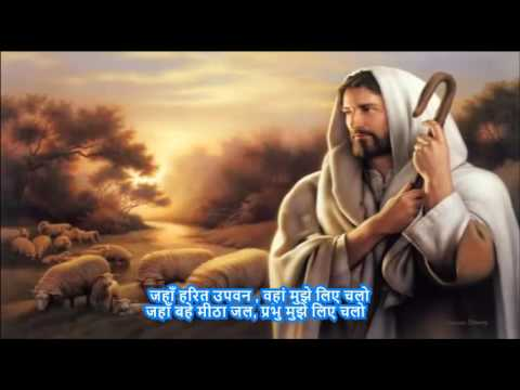 Tu Mera Charwaha...- Hindi Praise song