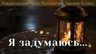 Я задумаюсь Рождественская песня Тимофей Русавук