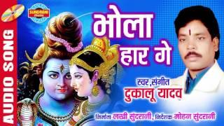 भोला हारगे - Bhola Harge   Singer - Dukalu Yadav   CG Audio Song   LORD SHIVA