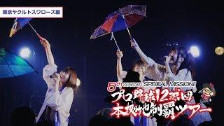 【プレイボールズ5thシーズン SPECIAL MISSION】 〜プロ野球12球団本拠...