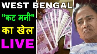 """WEST BENGAL और """" कट मनी"""" का खेल ll Please Like Share Comments & Subscribe The Channel"""
