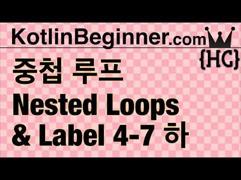 4-7 kotlin 중첩 루프 반복문과 레이블(nested loops & labels) (하) | 코틀린 비기너 프로그래밍 (휴먼코딩)