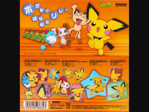 Pokémon Anime Song - Pokémon Harahara Relay (Original Karaoke <b>...</b>