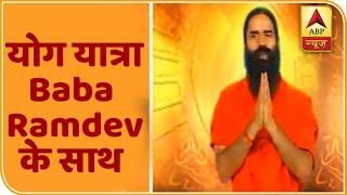 योग से होगा यौन समस्याओं का समाधान | योग यात्रा Baba Ramdev के साथ | ABP News Hindi