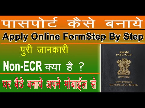 How To Apply New Passport Online In India | Step By Step Apply Online Passport || पूरी जानकारी ||