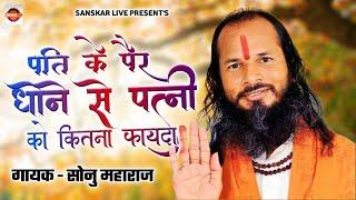 सोनू महाराज के प्रवचन Live mumbay