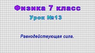 Физика 7 класс (Урок№13 - Равнодействующая сила.)