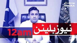 Samaa Bulletin - 12AM - 19 November 2018