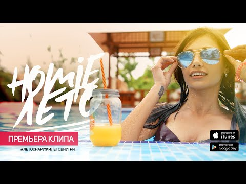 HOMIE - Лето (премьера клипа, 2016)