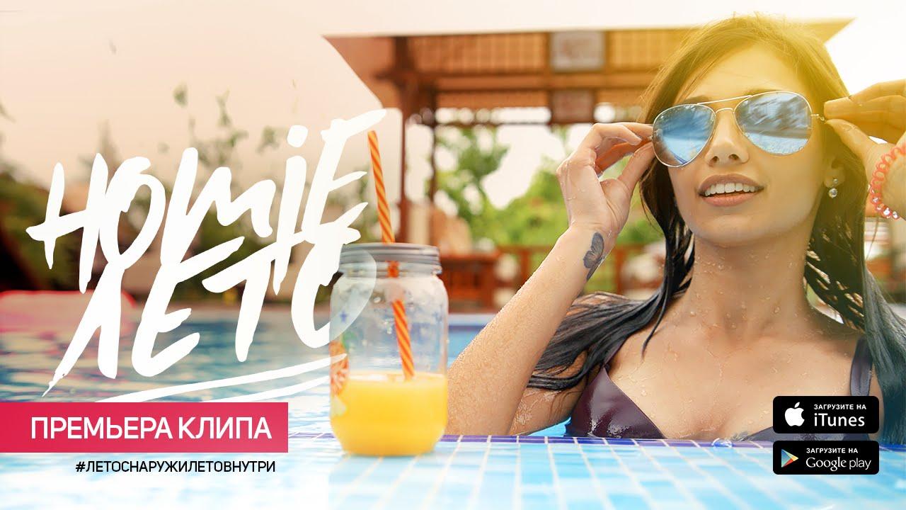 HOMIE - Лето (Премьера Клипа, 2019) | хит лета смотреть клип