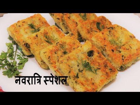 अब नवरात्रि के 9 दिन यही Samak katli बनाने का मन करेगा Navratri Vrat Recipes | Vrat Ka Khana
