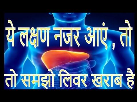 ये लक्षण नजर आएं , तो समझो लिवर खराब है || is a fatty liver painful || liver detox  || liver health