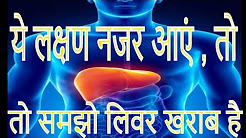 ये लक्षण नजर आएं , तो समझो लिवर खराब है || is a fatty liver painful || liver detox  || liver health