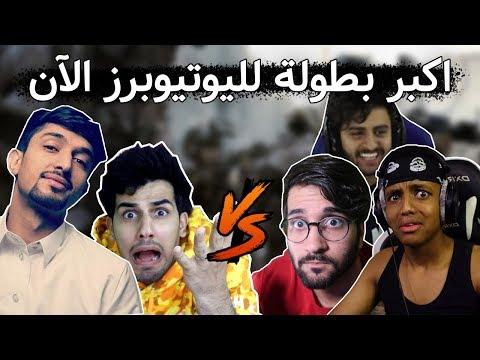 اكبر بطولة كود ضد اليوتيوبرز مع شونق وابو فله وحمان  #CoD_Partner