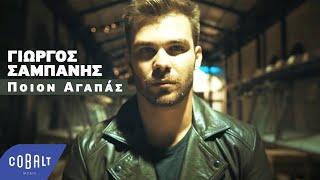 Γιώργος Σαμπάνης - Ποιον Αγαπάς - Official Video Clip