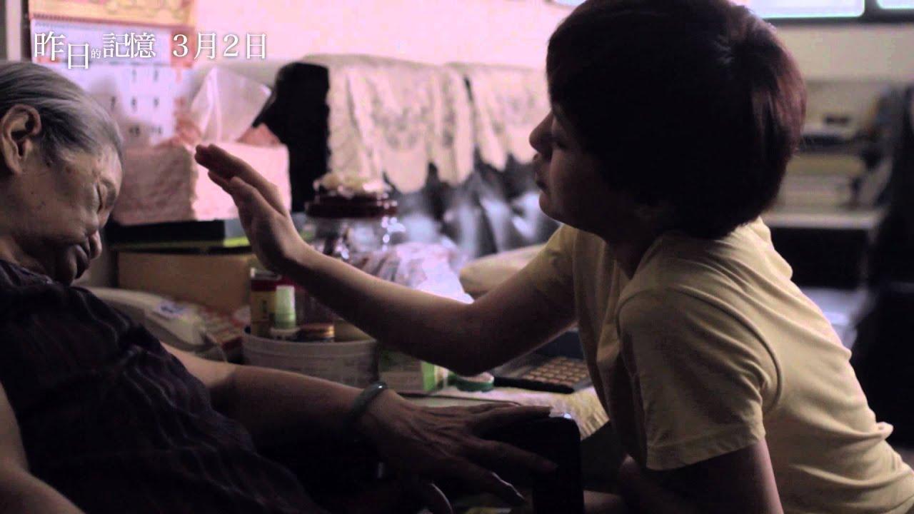 【昨日的記憶】3/2溫暖獻映_正式預告片 - YouTube