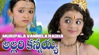 MURIPALA VANNELA RADHA   ALLARIKANNAYYA   Lord Sree Krishna Devotional Songs   Telugu