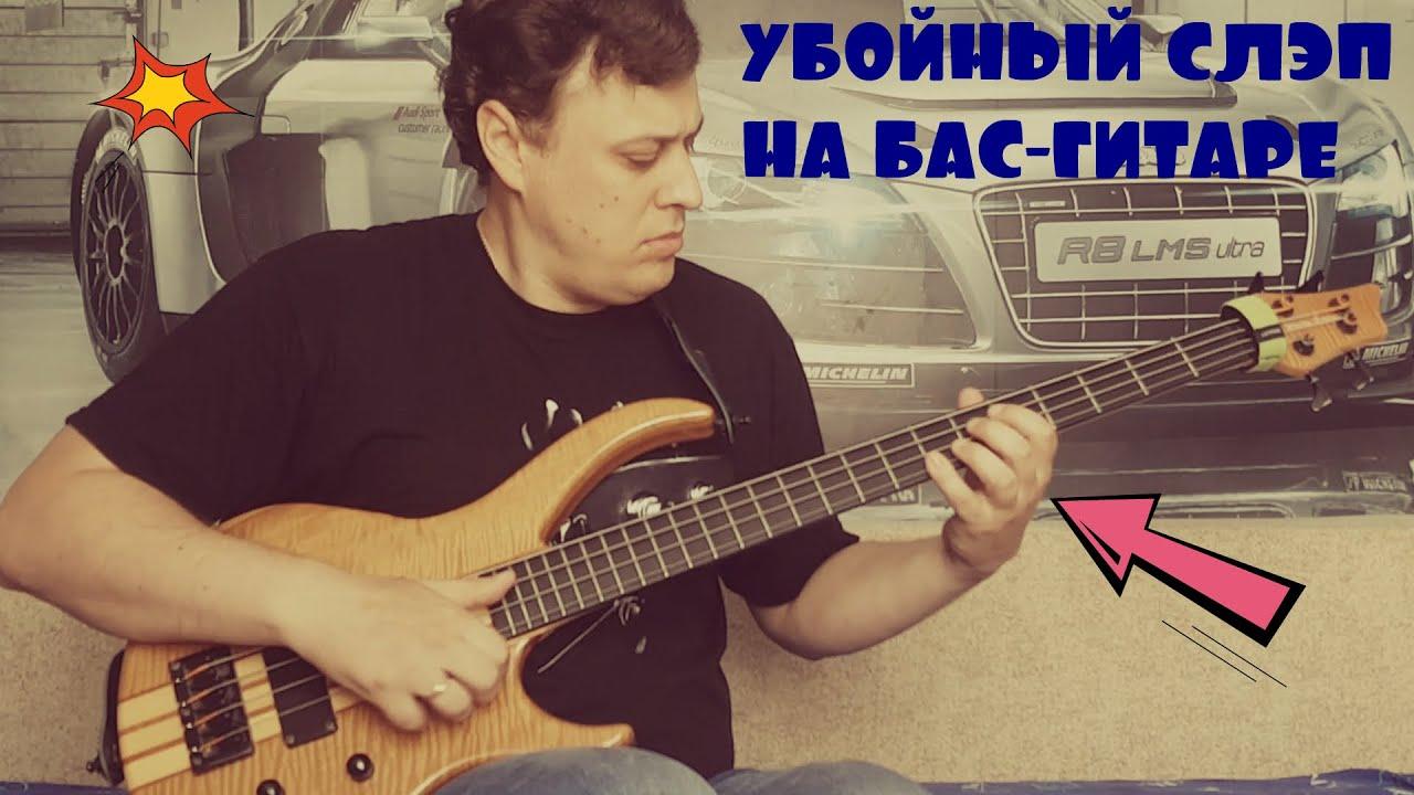 Убойный слэп на бас-гитаре Ап-Даун (Up Down)