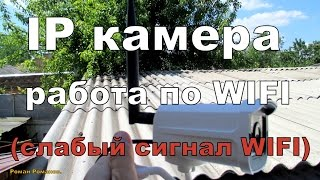 IP камера видеонаблюдения, работа по Wifi.