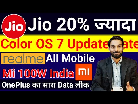 Color OS 7 Update Date For All Realme Smartphone, Samsung Galaxy S11 5G & Penta Camera,Jio 20% More